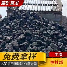 原矿直发榆林煤炭优质烟煤工业锅炉用煤热量6300卡中块煤水洗煤
