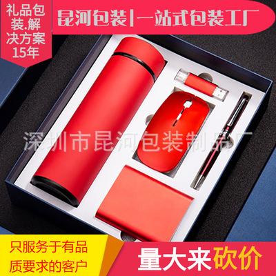 笔记本礼品套装包装盒水杯礼包套盒商务礼品包装盒包装礼盒套装