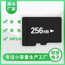 源头厂家批发 256M 256MB 内存卡  256MB TF卡 256M SD存储卡