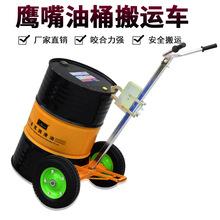 油桶搬運車圓桶手動咬嘴油桶車手推鷹嘴夾具簡易鋼制裝卸搬運工具