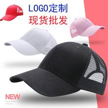 帽子夏季棒球帽定制logo刺绣纯棉网眼鸭舌帽定做户外休闲光板?#21487;? class=