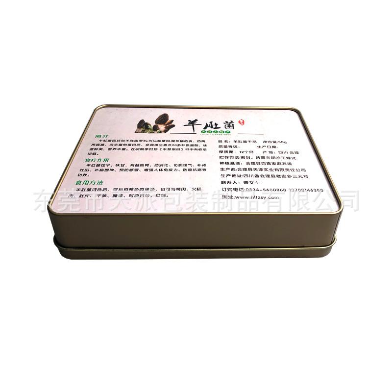 OB220160067(5)-开天窗羊肚菌威廉希尔网页版手机登录包装.jpg