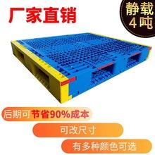 醫藥公司可用 1211 塑料組裝雙面托盤 防潮板