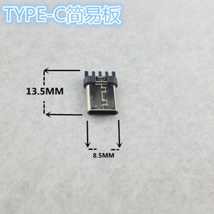 USB 3.1 TYPE-C simple board male connector double-sided welding wire 2.0/3.0 line end dedicated male plug