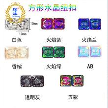 廠家直銷日系新款美甲飾品玻璃鉆扣子鉆正方紐扣高檔水晶紐扣裝飾