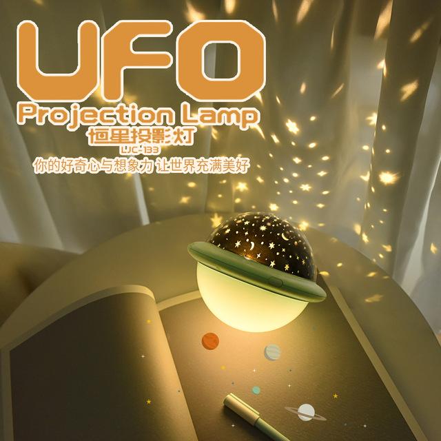创意飞碟UFO浪漫星空投影小夜灯3d小夜灯智能家居装饰氛围灯