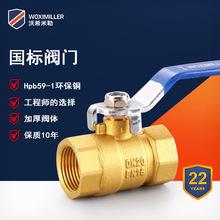 黃銅絲扣兩片式球閥超加厚 自來水總開關風機盤閥門米勒公司源頭