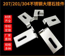 不銹鋼大理石干掛件配件雙彎石材T型掛件干掛鉤連接件幕墻配件207