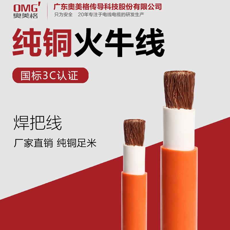 电焊机用焊把线16、25、35、50、70、80、95、100平方火牛线电缆