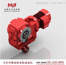 【厂家直销】迈传K系列齿轮减速机|大连减速机供应