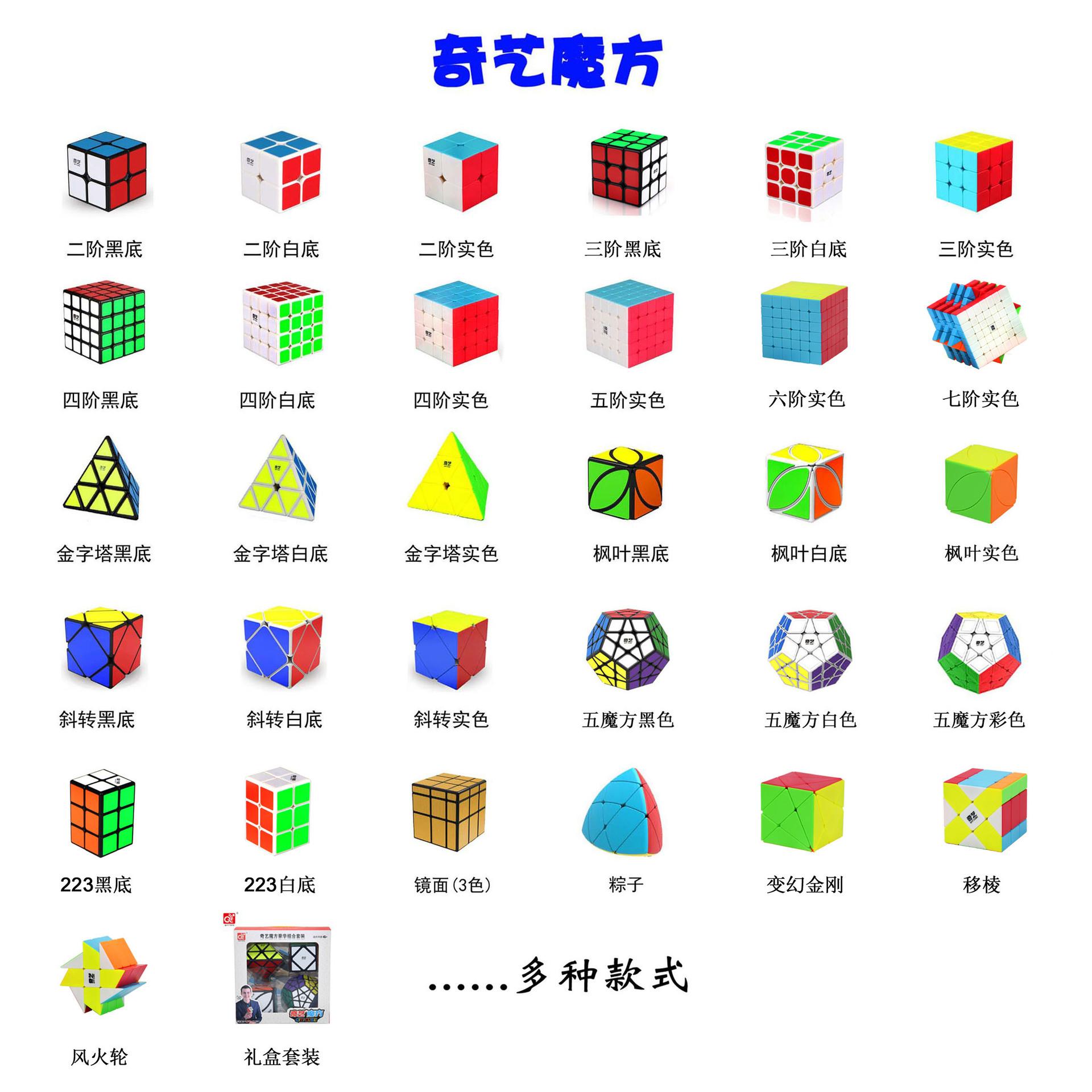 彩盒装48种款式 奇艺魔方顺滑二阶三阶四阶五阶六阶七阶异形套装
