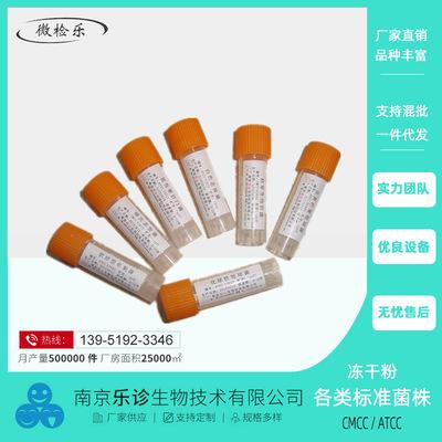 优质特价金黄色葡萄球菌[ATCC25923]  冻干粉 专业生产标准质控菌