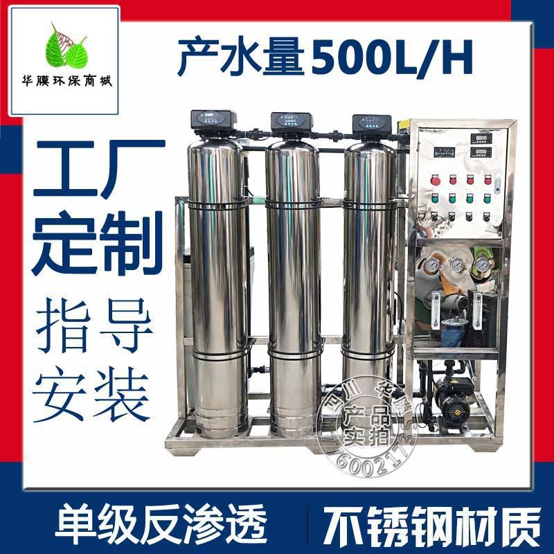 成都工厂学校商用反渗透设备 RO水处理净水系统纯水设备厂家直销