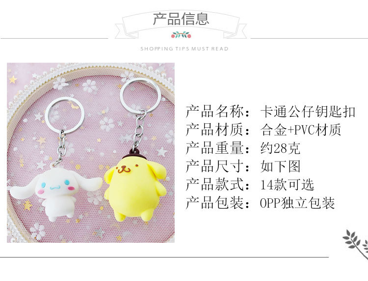 Cartoon unicorn frog bag chain key chain multicolored NHCB138657