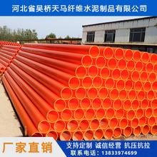 mpp电力管生产厂家110橘红色非开挖用直埋管 高强度MPP电力保护管