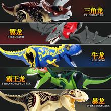 大號恐龍積木侏羅紀霸王龍 兒童益智拼插拼裝積木恐龍玩具 冥河龍