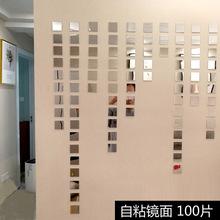 亚克力墙贴方块3d立体自粘玄关客厅电视背景墙创意马赛克镜面墙贴