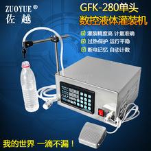 GFK-280数控液体灌装机 食用油定量分装机 矿泉水饮料自动灌装机