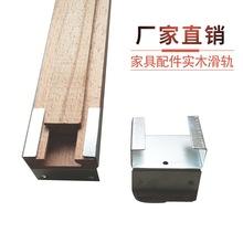 實木滑軌二節抽屜軌  櫸木導軌 家具五金配件木質滑道