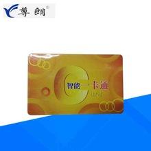 廠家直銷 會員卡 磁條卡 芯片卡 雙面印刷 價格實惠