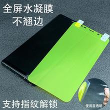 三星S10/S9/S8 Plus水凝膜Note9/note8/S7Edge全屏TPU软膜保护膜