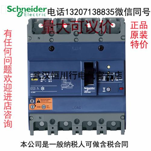 施耐德 EZD160M4063ELAN 报警 漏电塑壳断路器 带接地故障保护