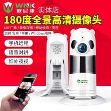 小熊IP809私模wifi摄像头全景180度移动侦测夜视无线摄像机摇头机