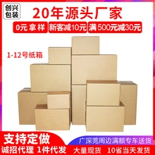 纸箱定做邮政物流快递包装箱打包小纸箱搬家飞机盒包装盒生产厂家