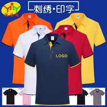 翻領polo衫男廣告衣服文化衫t恤定制logo工作服定做短袖工衣印字