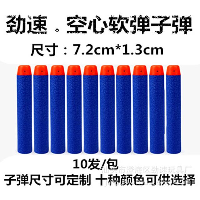 7.2cm空心头软弹泡沫软头弹通用型EVA精英子弹多色软弹