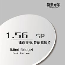1.56球面变色树脂镜片(灰、茶) 变色均匀稳定 厂家生产批发直供