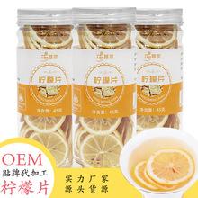 柠檬片罐装 冻干柠檬片茶批发 瓶装蜂蜜柠檬干片 oem手工水果茶叶
