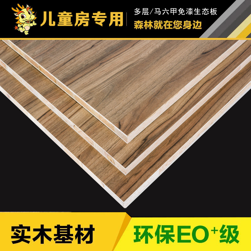 果果龙加工定制三聚氰胺多层板免漆板材18mmE0级生态家具实木板材