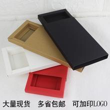 小牛皮紙抽屜盒紙盒包裝定制手機殼包裝盒子空白禮品盒長方形高檔