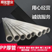 PP化工管道PP排水管加厚1寸*3.6mmPP管聚丙烯管道PP塑料风管防腐