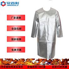 安百利铝箔简易反穿衣 耐高温简易反穿衣 反穿衣