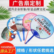 广告扇制作pp扇子定制促销手柄扇子塑料卡通折叠圆形创意设计批发