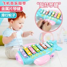 早教八音琴婴幼儿童益智敲琴5-8个月宝宝音乐玩具飞机1-2-3岁女孩