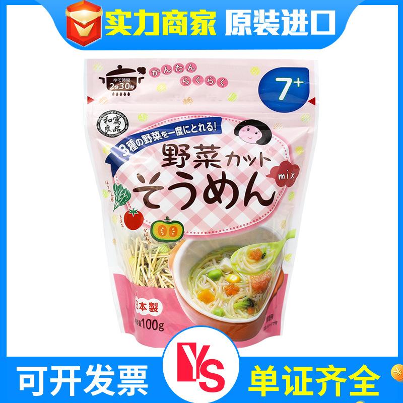 日本进口和寓良品婴幼儿童宝宝面混合蔬菜碎面条彩色面条辅食100g