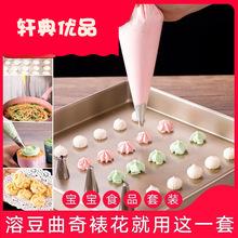 一件代发溶豆工具套装裱花袋嘴婴儿辅食宝宝挤面线溶豆套家用烘焙