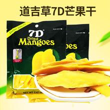 菲律宾进口道吉草7D芒果干70g/袋 办公休闲零食小吃蜜饯果干特产
