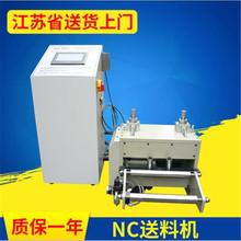 伺服滚轮送料机 冲床送料器、 全自动NCRF数控滚轮金属加工设备
