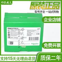 施耐德 相序缺相过压和欠压保护继电器 RM22TG20 代替RM4TG20现货