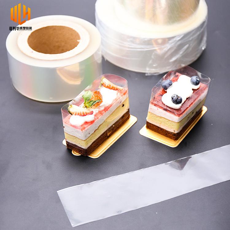 硬围边厂家直销OP膜4丝慕斯面包蛋糕透明软围边 6卷起批
