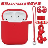 适用airpods 2代保护套 苹果蓝牙耳机硅胶套无线耳机套防摔收纳盒
