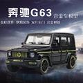 厂家直销奔驰合金车模G63越野玩具车开门男蛋糕摆件烘焙装饰