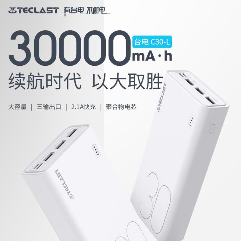 台电大容量移动电源 30000毫安手机充电宝 平板电脑快充 三口输出