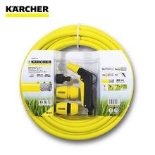 德国凯驰karcher卡赫原装进口洗车水管 20m?#20132;?#27700;管喷枪水