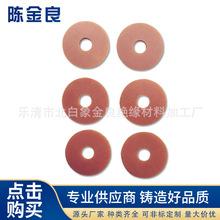厂家直销胶木垫片4x18x0.8 圆形耐高温绝缘平垫片 胶木板垫圈