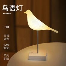 新奇特創意簡約北歐小鳥小夜燈兒童護眼LED燈USB充電節能學習臺燈
